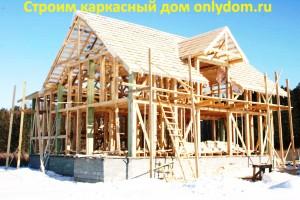 Строим каркасный дом Коммунар
