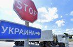 Абромавичус: Потери украинских предприятий от русских санкций составят до $1,1 млрд
