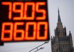 Курс евро наМосковской бирже перешагнул отметку в87 руб.