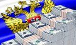 Русский резервный фонд составляет сейчас приблизительно $50 млрд