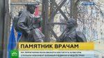 ВПодмосковных Химках открыли монумент военным докторам