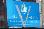 Руководство потратит наподдержку Внешэкономбанка 150 млрд руб.