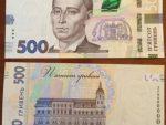 Суперзащита: когда поступит вобращение новая купюра 500 грн