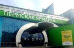 Для «Пермской ярмарки» подыскивают место вцентре города