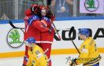 Защитник сборной Швеции похоккею: РФ показала сильную игру